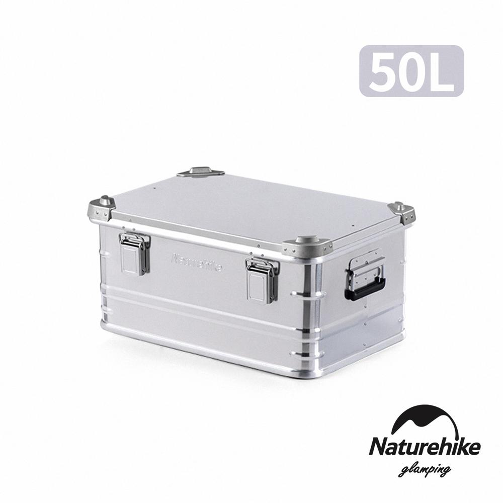 Naturehike 凌銳多功能可堆疊鋁合金收納箱 鋁箱 50L
