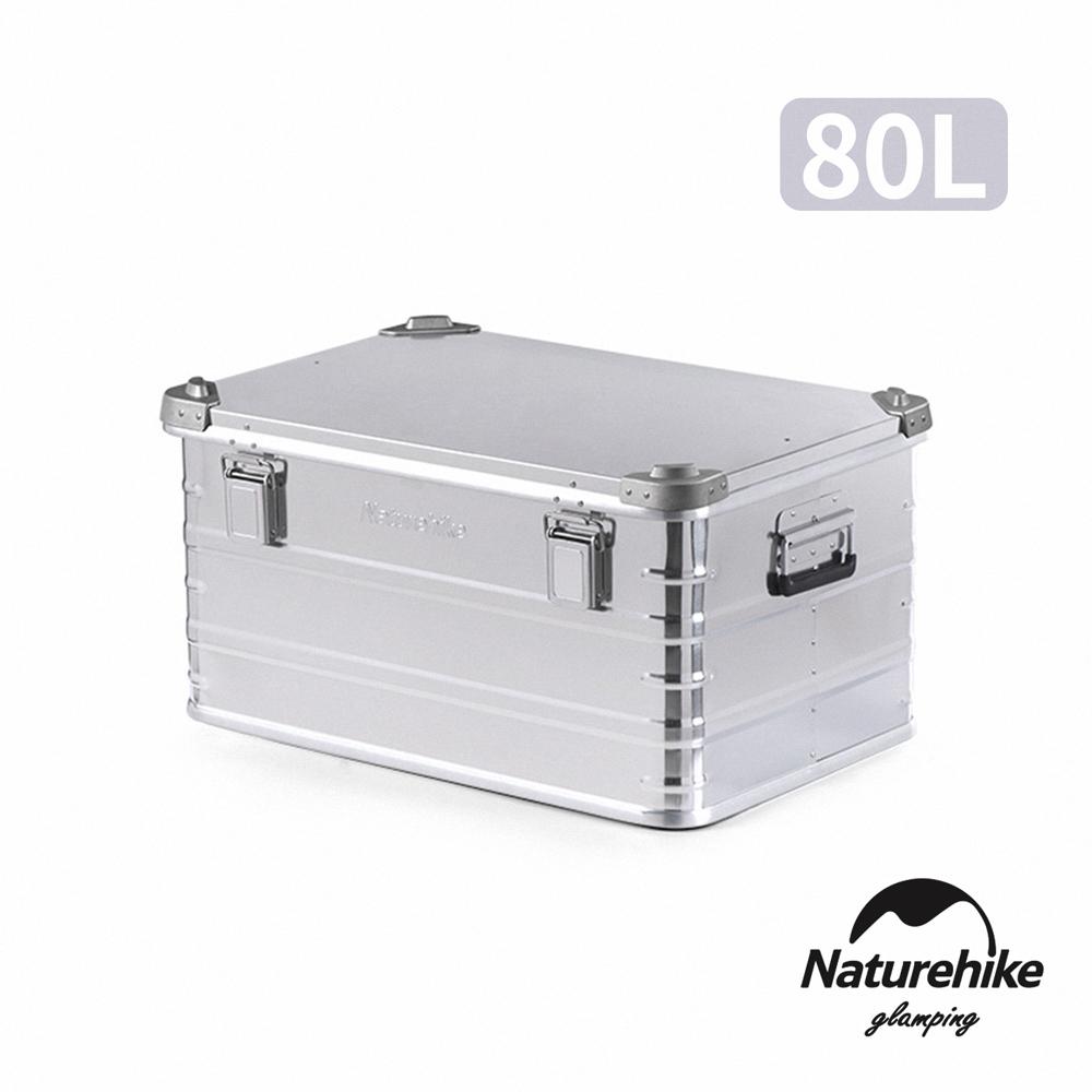 Naturehike 凌銳多功能可堆疊鋁合金收納箱 鋁箱 80L