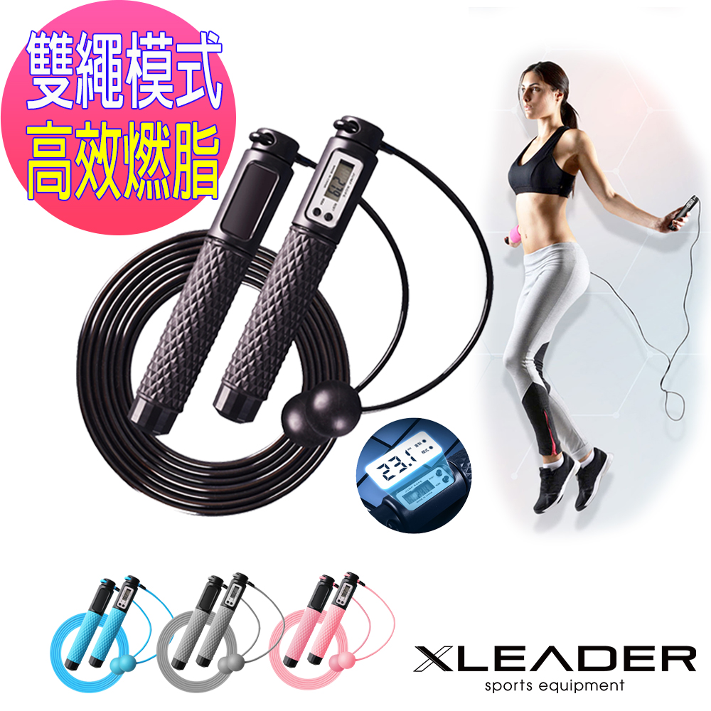Leader X 高階智能計數 快速燃脂有氧減肥兩用跳繩