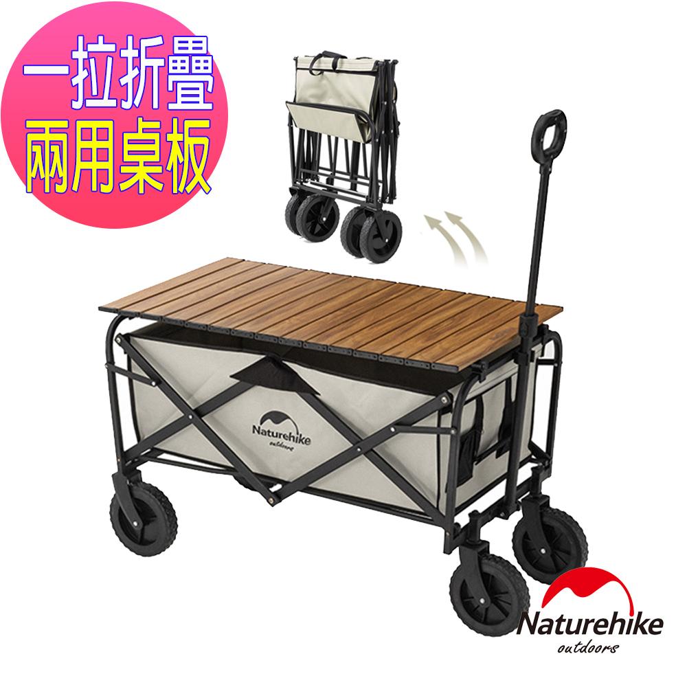 Naturehike 多用途露營便攜摺疊置物手推車 附木紋鋁合金桌板 超值組 PJ008