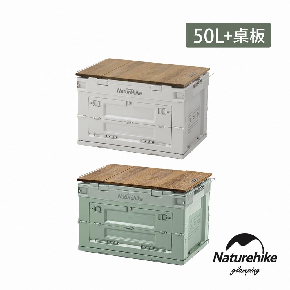 Naturehike 凌越 戶外大容量多開口折疊耐重收納箱50L+核桃木折疊桌板 SNX01