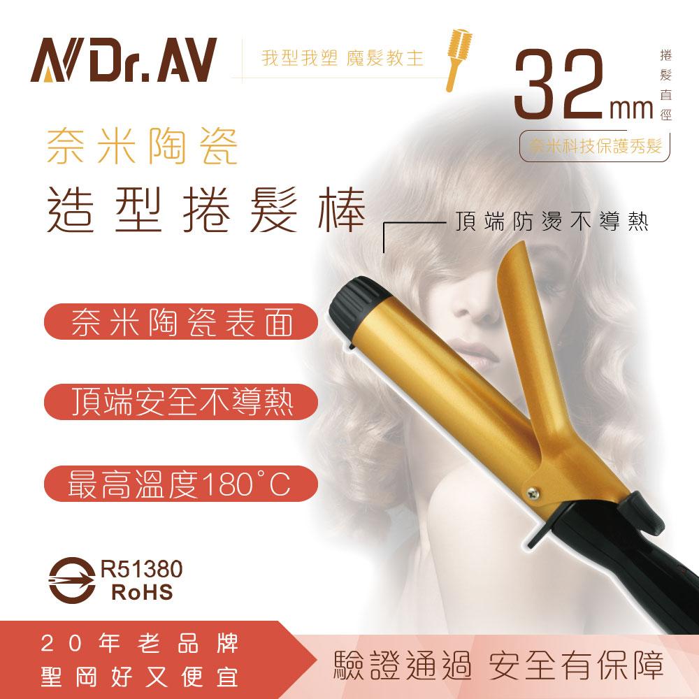 【Dr.AV】ShowGilr 時尚金奈米陶瓷造型捲髮棒(DR-132S)