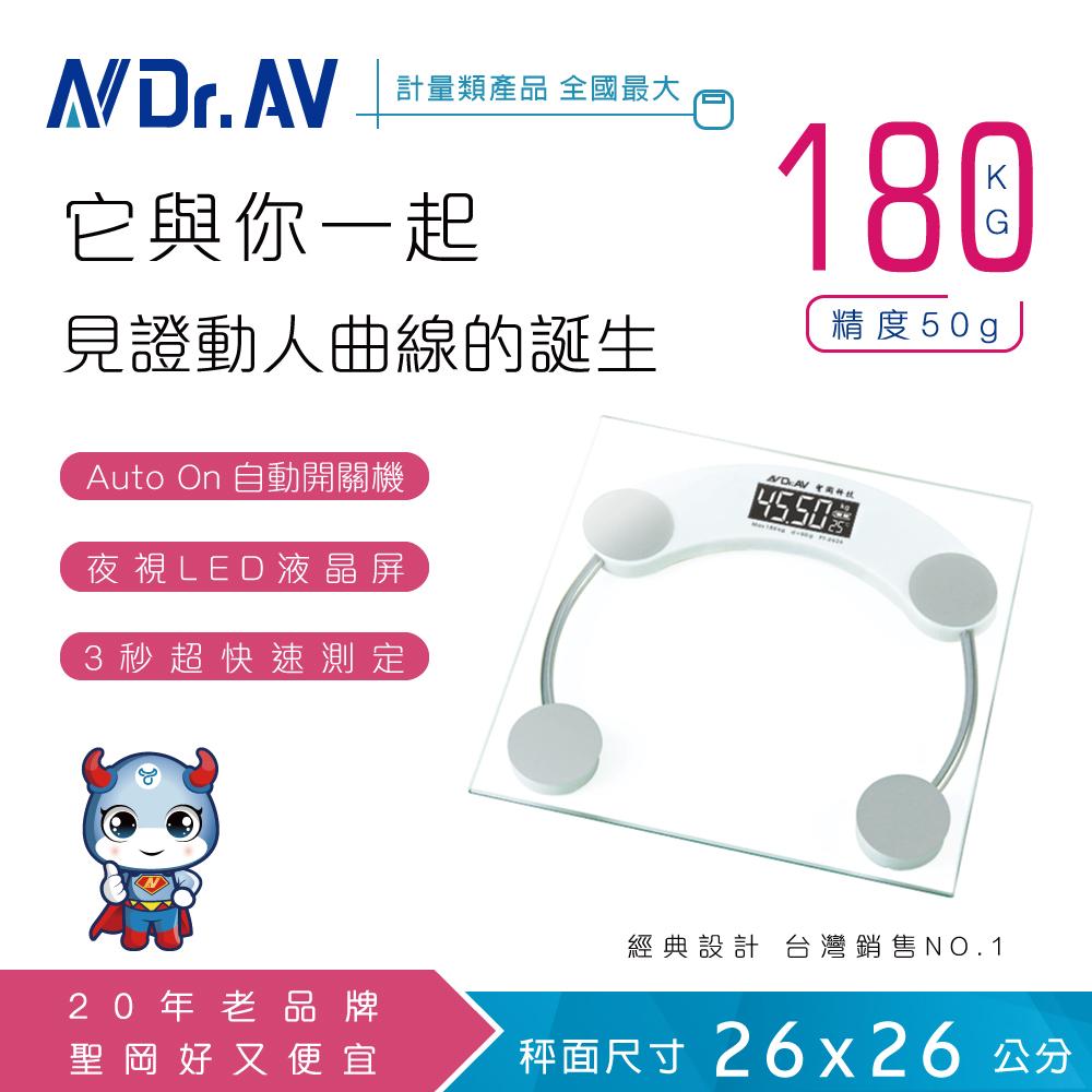 【Dr.AV】超精準冷光 電子體重計(PT-2626)