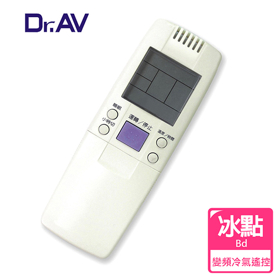 【Dr.AV】AR-MF1 Bd冰點、Maxe萬士益 變頻 專用冷氣遙控器