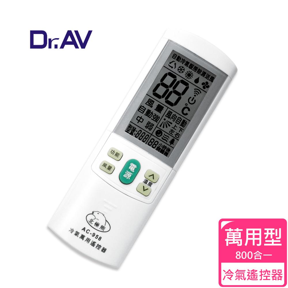 【Dr.AV】AC-958 萬用冷氣 遙控器 (全國最高開機率 旗艦型)