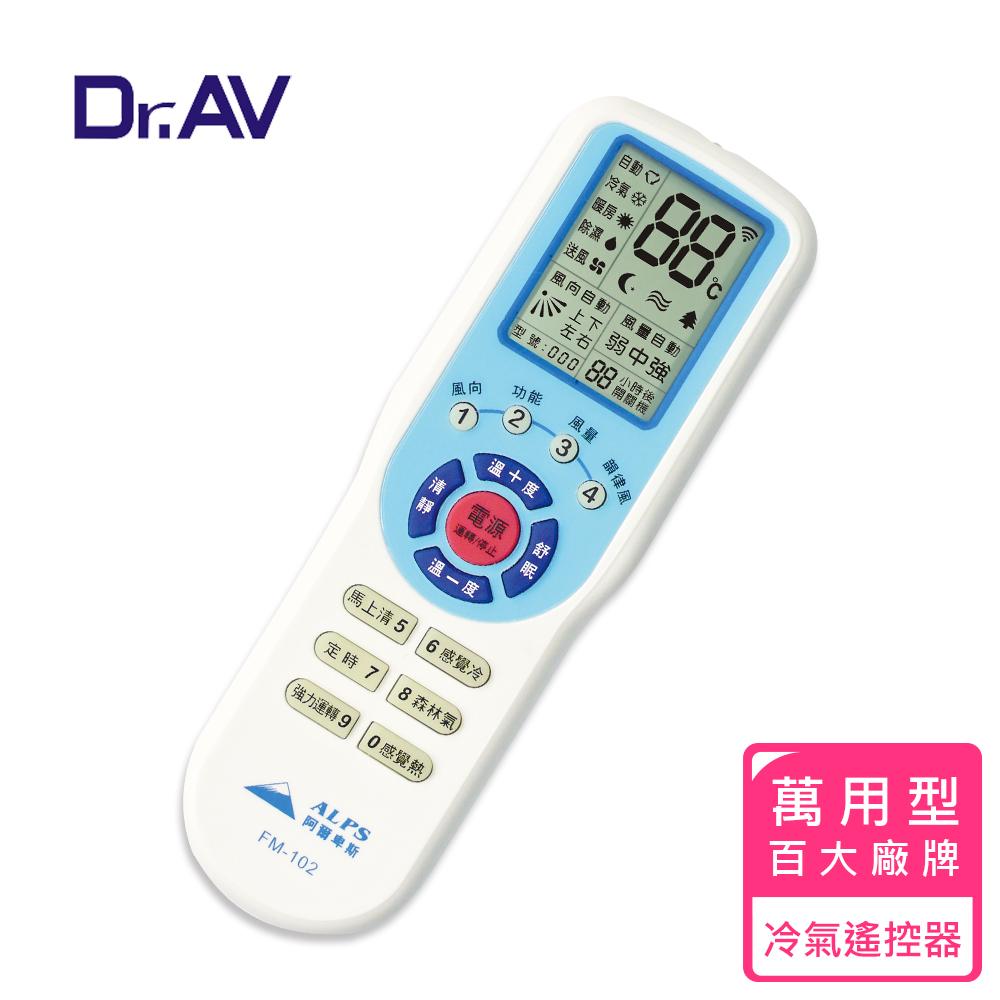 【Dr.AV】FM-102 萬用 冷氣遙控器(開機率超高,99%以上 )