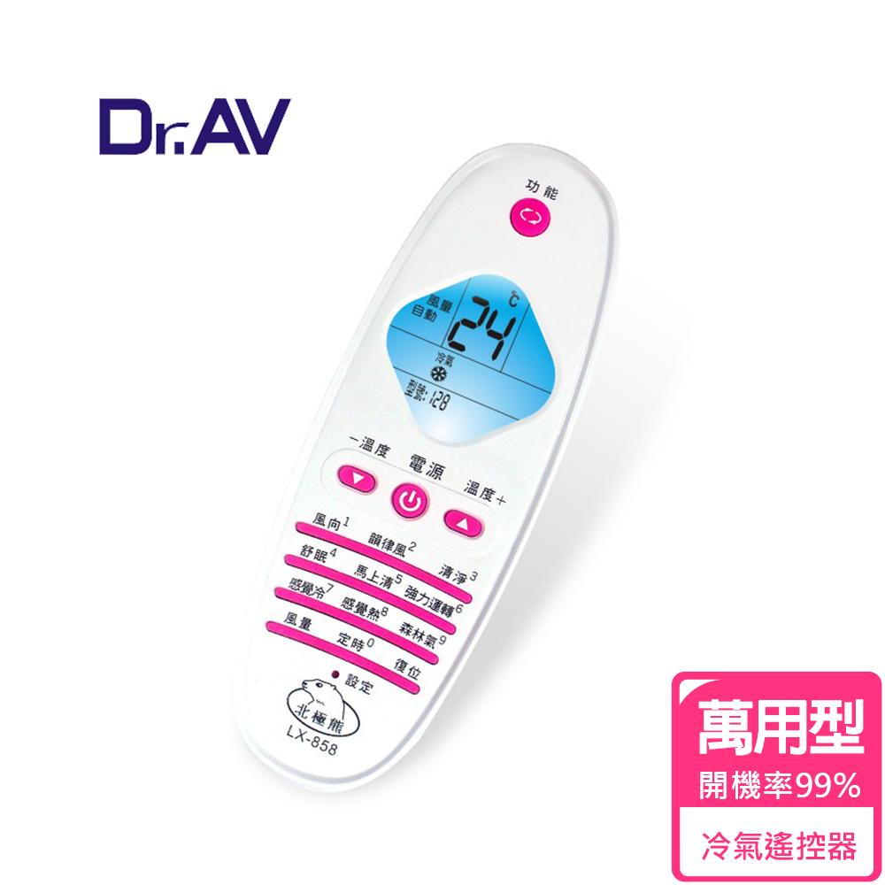 【Dr.AV】LX-858 萬用冷氣 遙控器 (全國最高開機率 旗艦型)