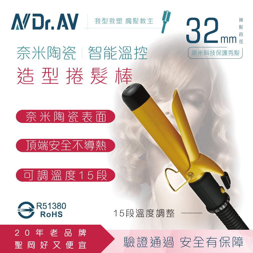 【Dr.AV】ShowGilr 時尚金奈米陶瓷智能溫控造型捲髮棒(HI-A32)