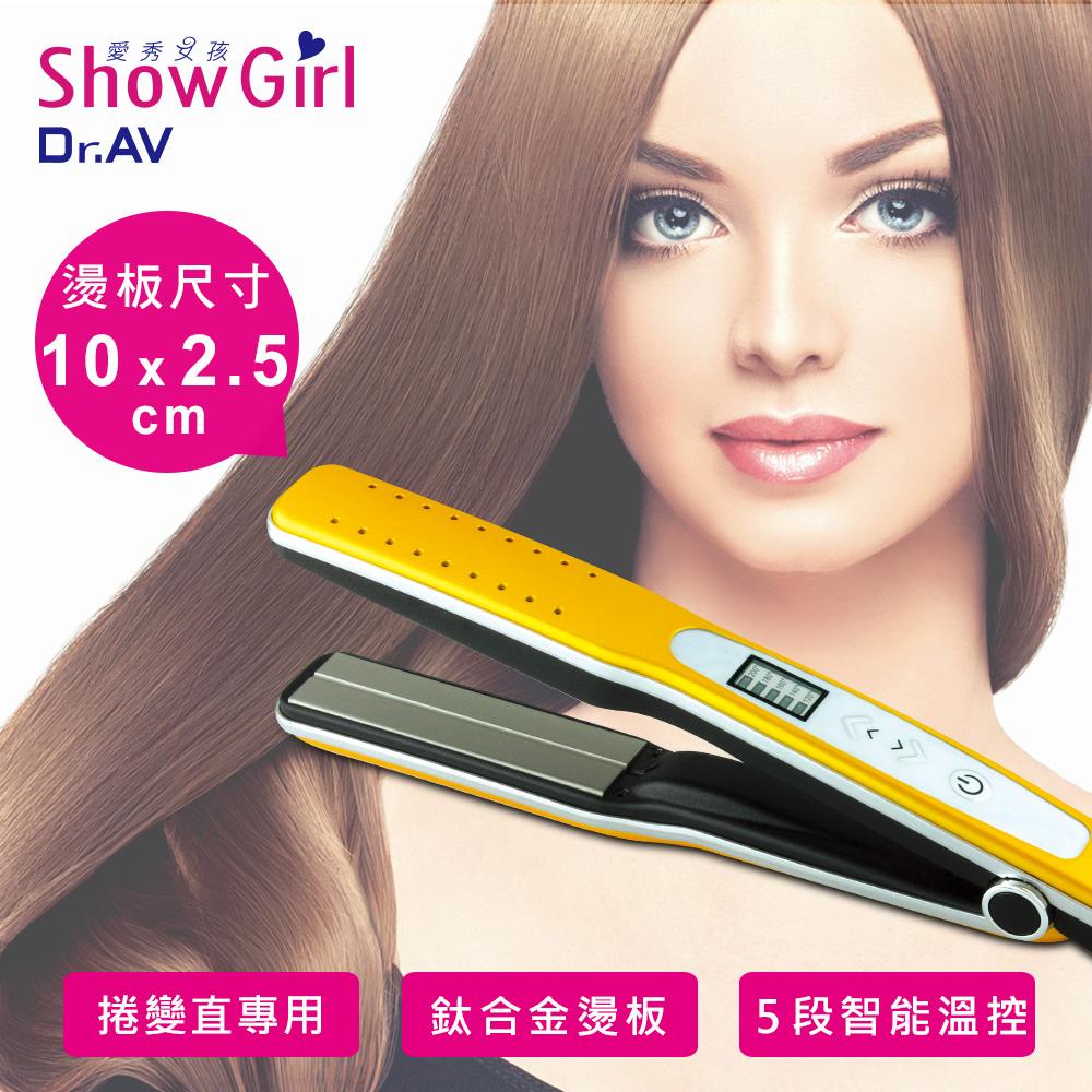 【Dr.AV】ShowGilr 鈦合金燙板蒸氣智能溫控造型離子夾(HS-715J)