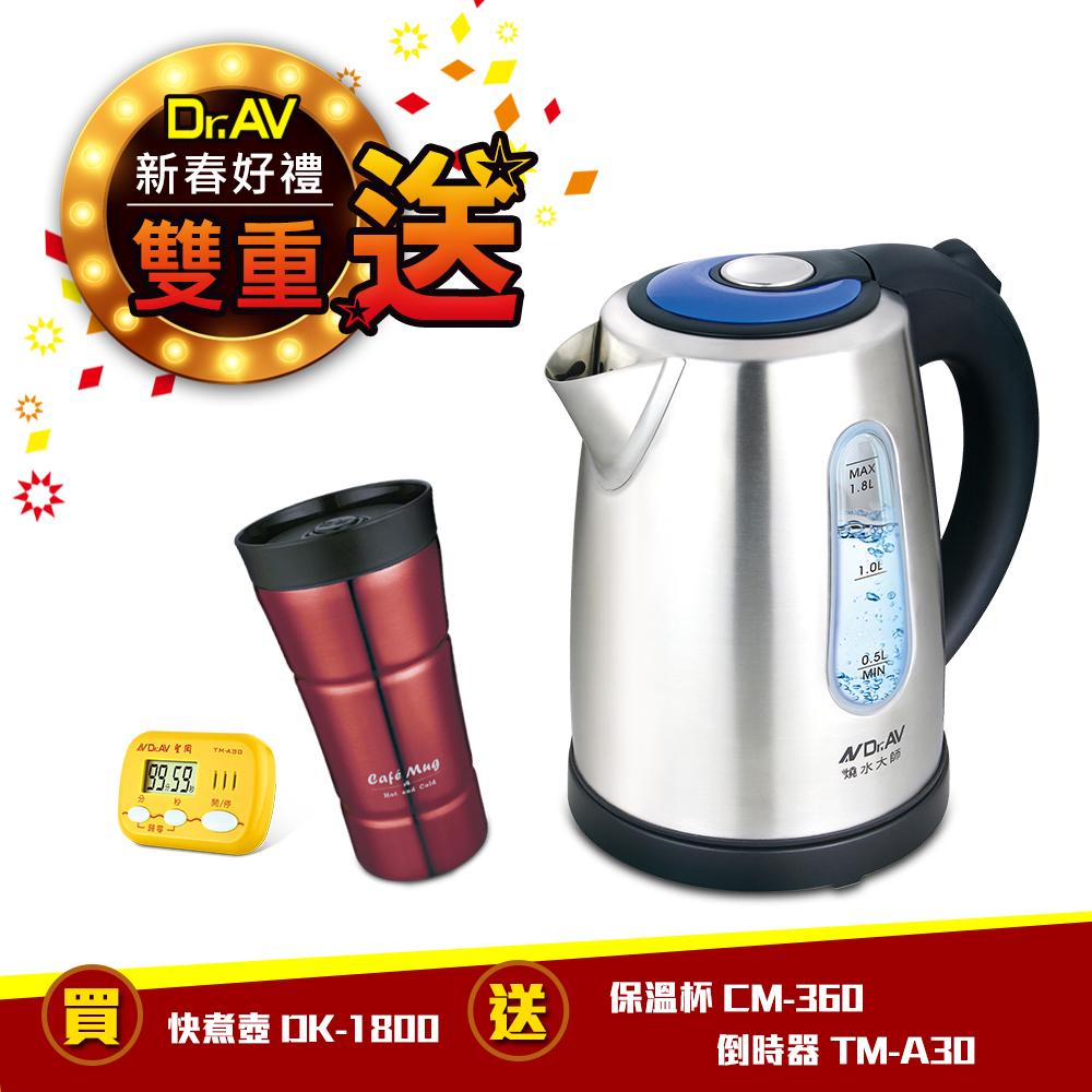 新春好禮雙重送-【N Dr.AV聖岡科技】 不鏽鋼快煮壺DK-1800 +咖啡杯+倒時器