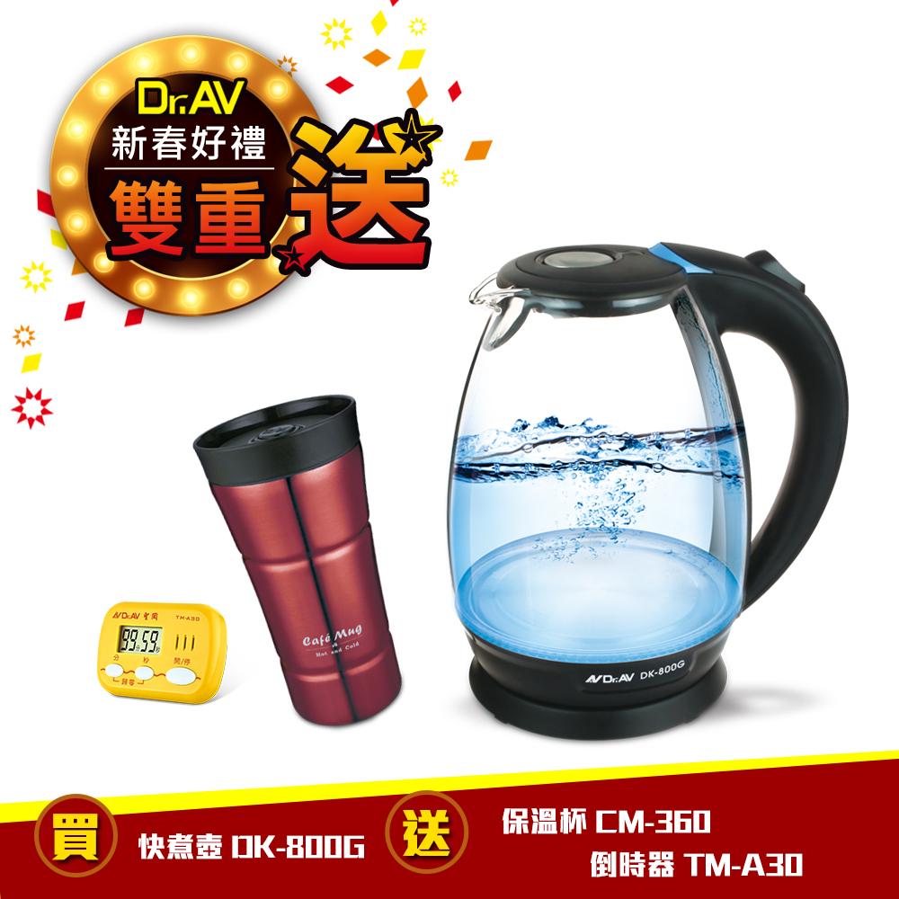 新春好禮雙重送-【N Dr.AV聖岡科技】藍光玻璃快煮壺DK-800G