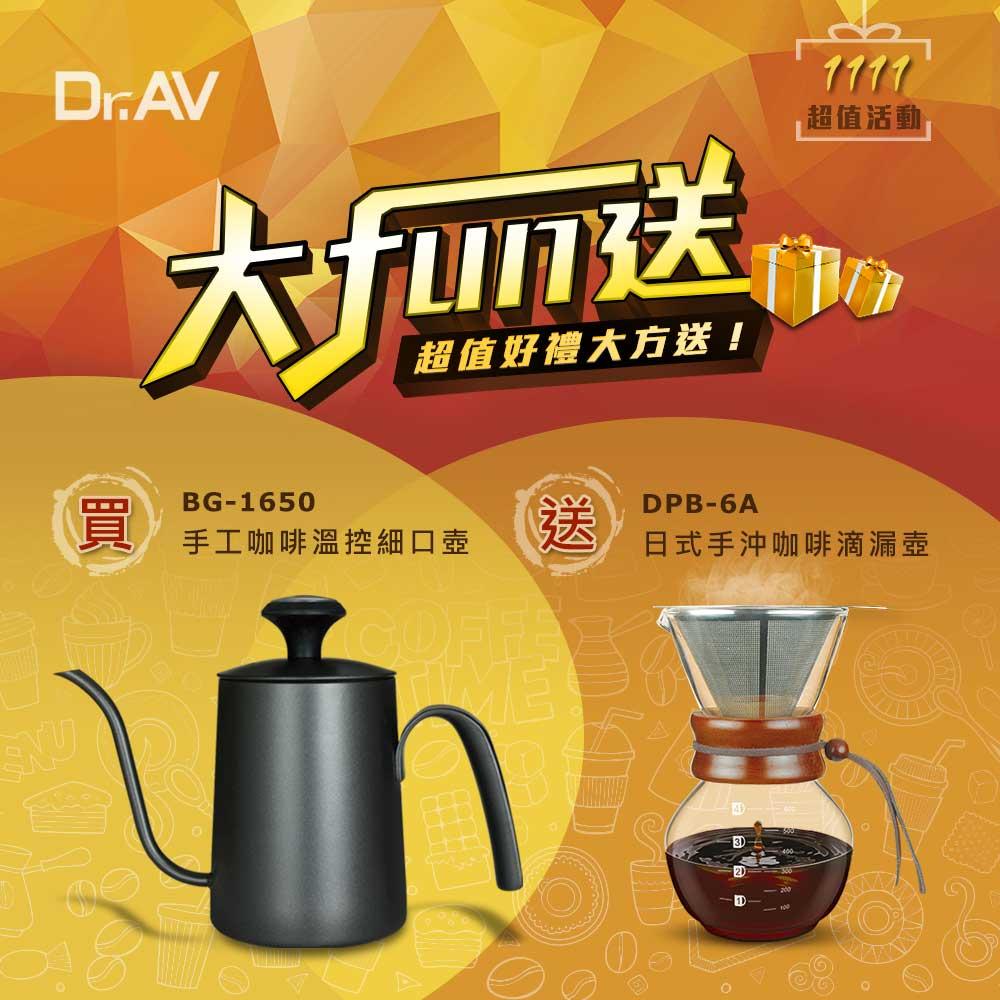 大FUN送【Dr.AV】專業手沖304不鏽鋼溫度顯示咖啡細口壺 600ml(BG-1605)送日式手沖咖啡滴漏壺DPB-6A