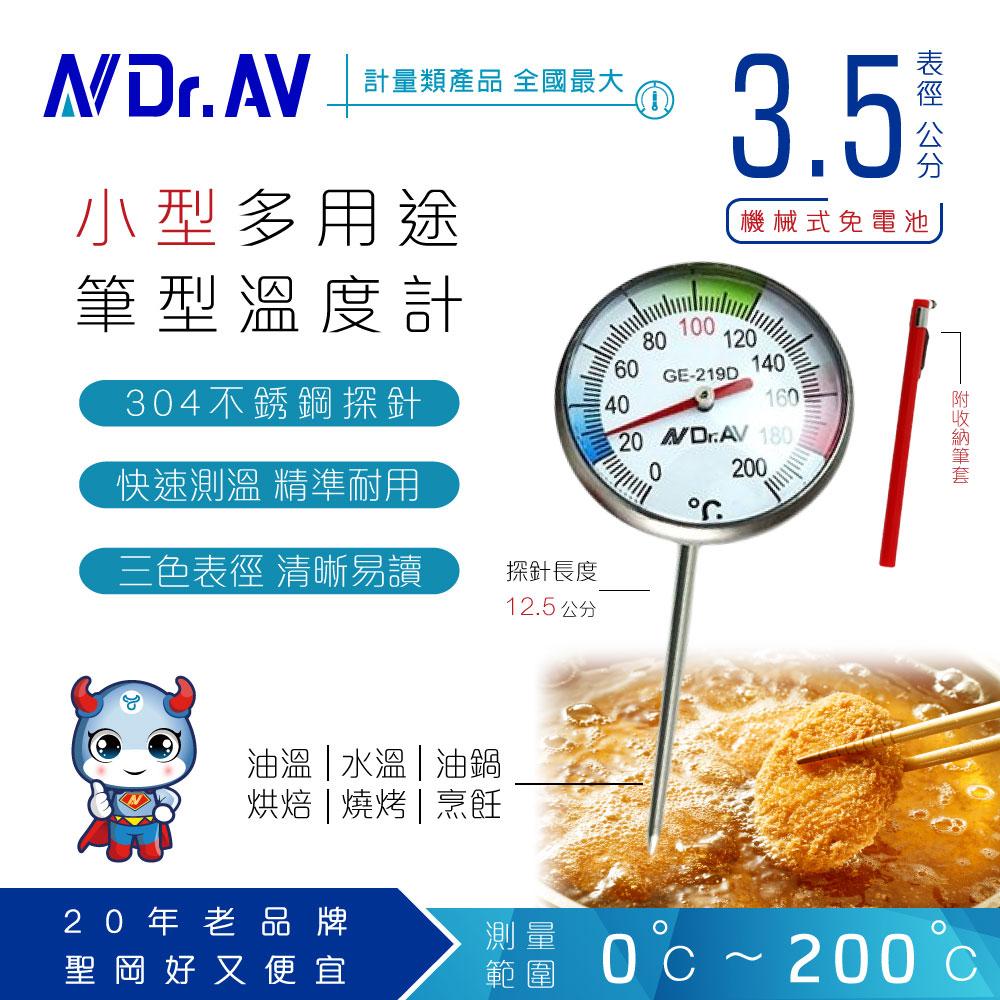 【N Dr.AV聖岡科技】GE-219D 多用途筆型溫度計