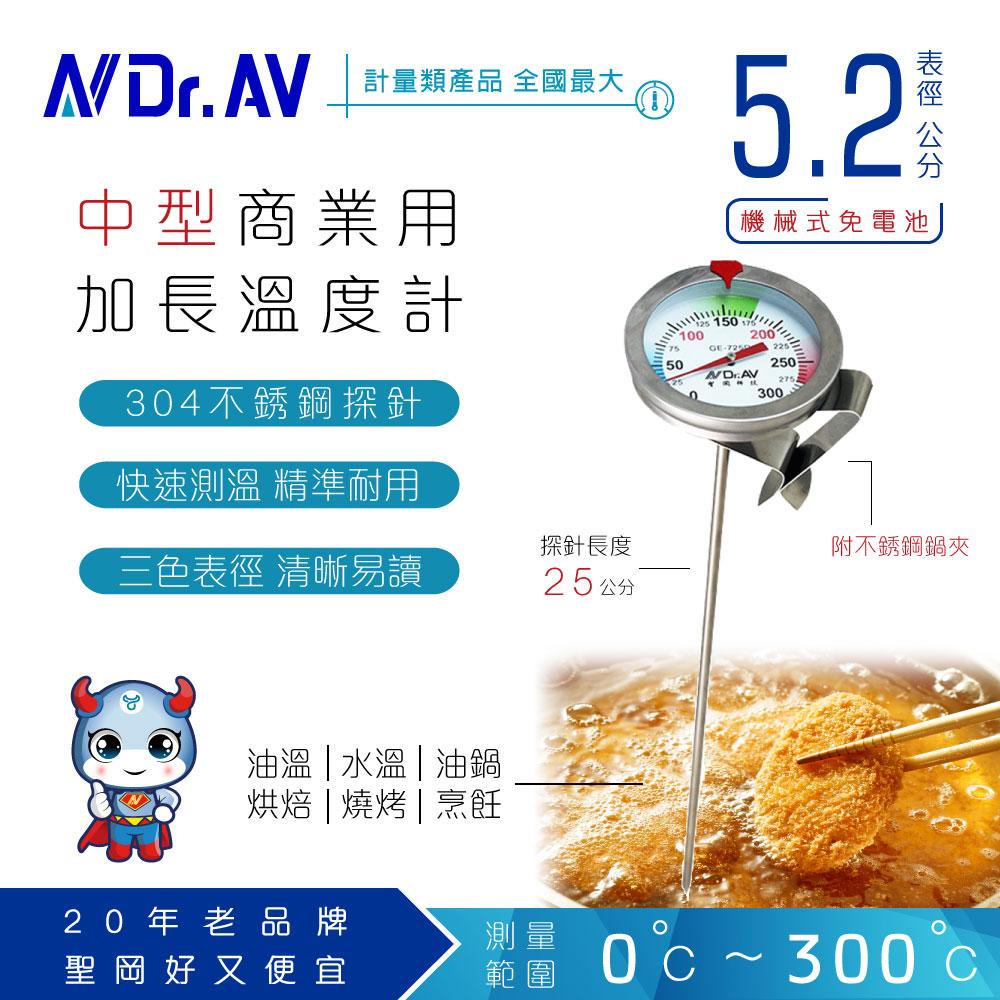 【N Dr.AV聖岡科技】GE-725D 加長型多用途不鏽鋼溫度計