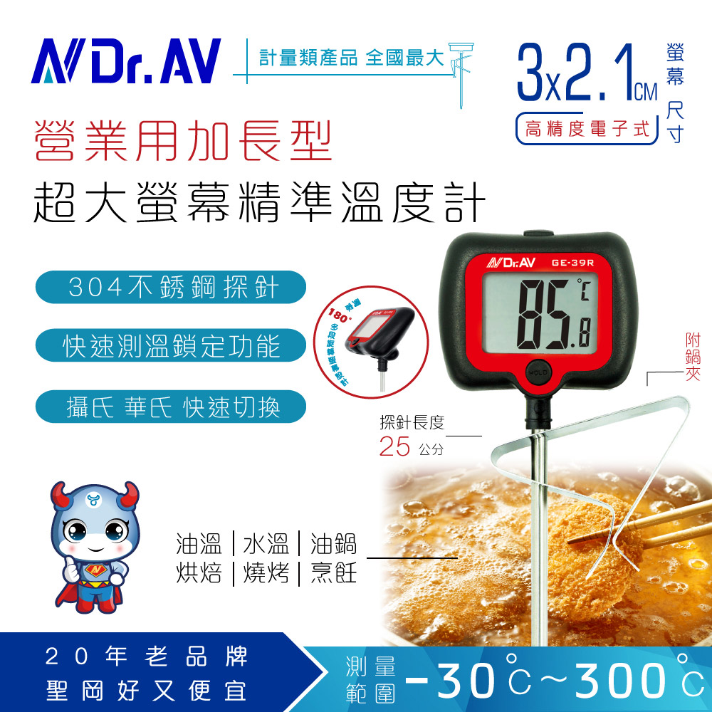 【N Dr.AV聖岡科技】GE-39R 加長型旋轉大螢幕精準溫度計