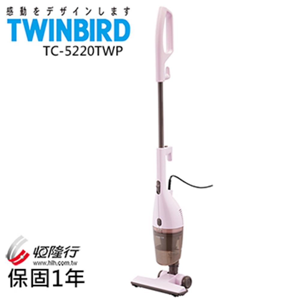 日本TWINBIRD-手持直立兩用吸塵器(粉紅)TC-5220TWP