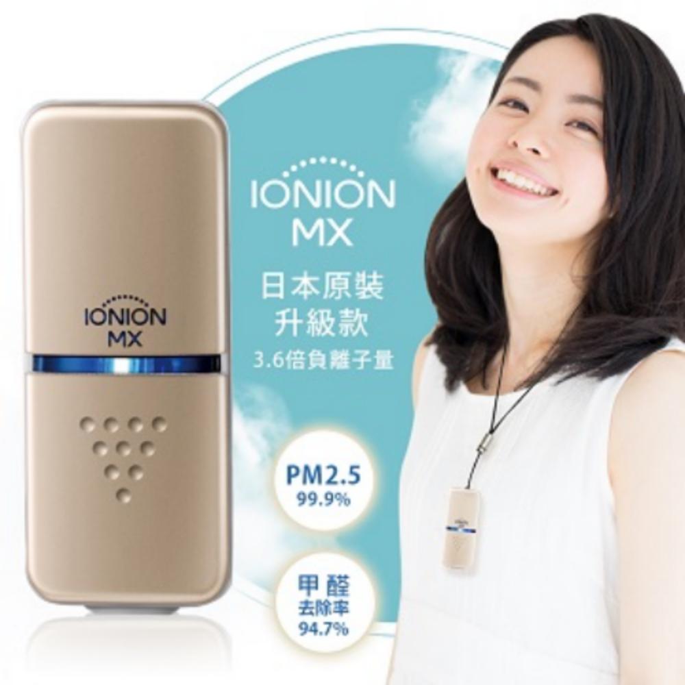 【台新卡友獨享】日本原裝IONION 升級款 MX 超輕量隨身空氣清淨機