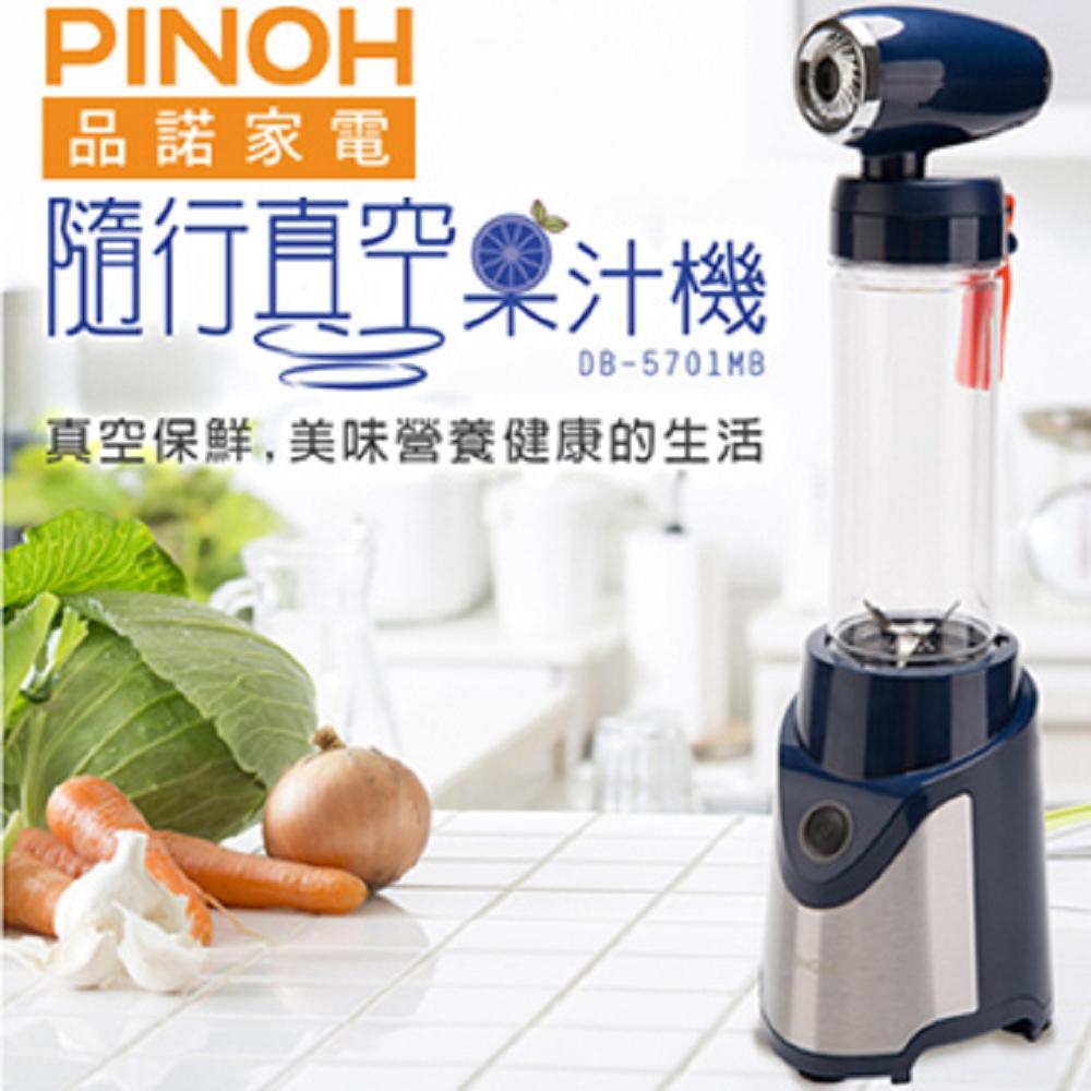 【PINOH 品諾】隨行真空果汁機 DB-5701MB