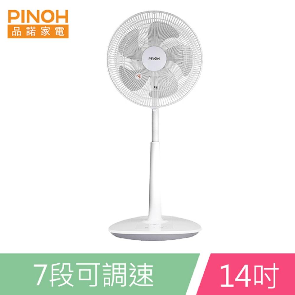 【PINOH 品諾】14吋DC直流馬達四季扇(遙控式)DF-1482DR
