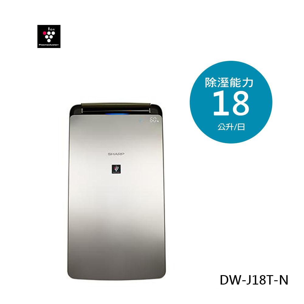 狂歡購物月 SHARP 夏普 18L 新衣物乾燥空氣淨化除濕機(具HEPA等級) DW-J18T-N