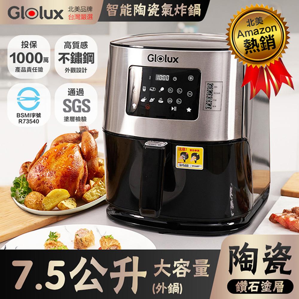 Glolux 7.5公升大容量 氣炸鍋 陶瓷內鍋,不銹鋼外鍋數位觸控式顯示氣炸鍋