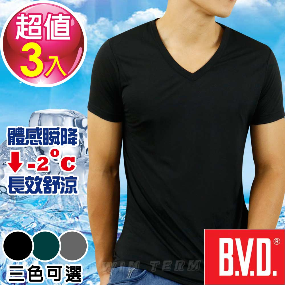 BVD 沁涼舒適 酷涼 V領短袖(3件組)