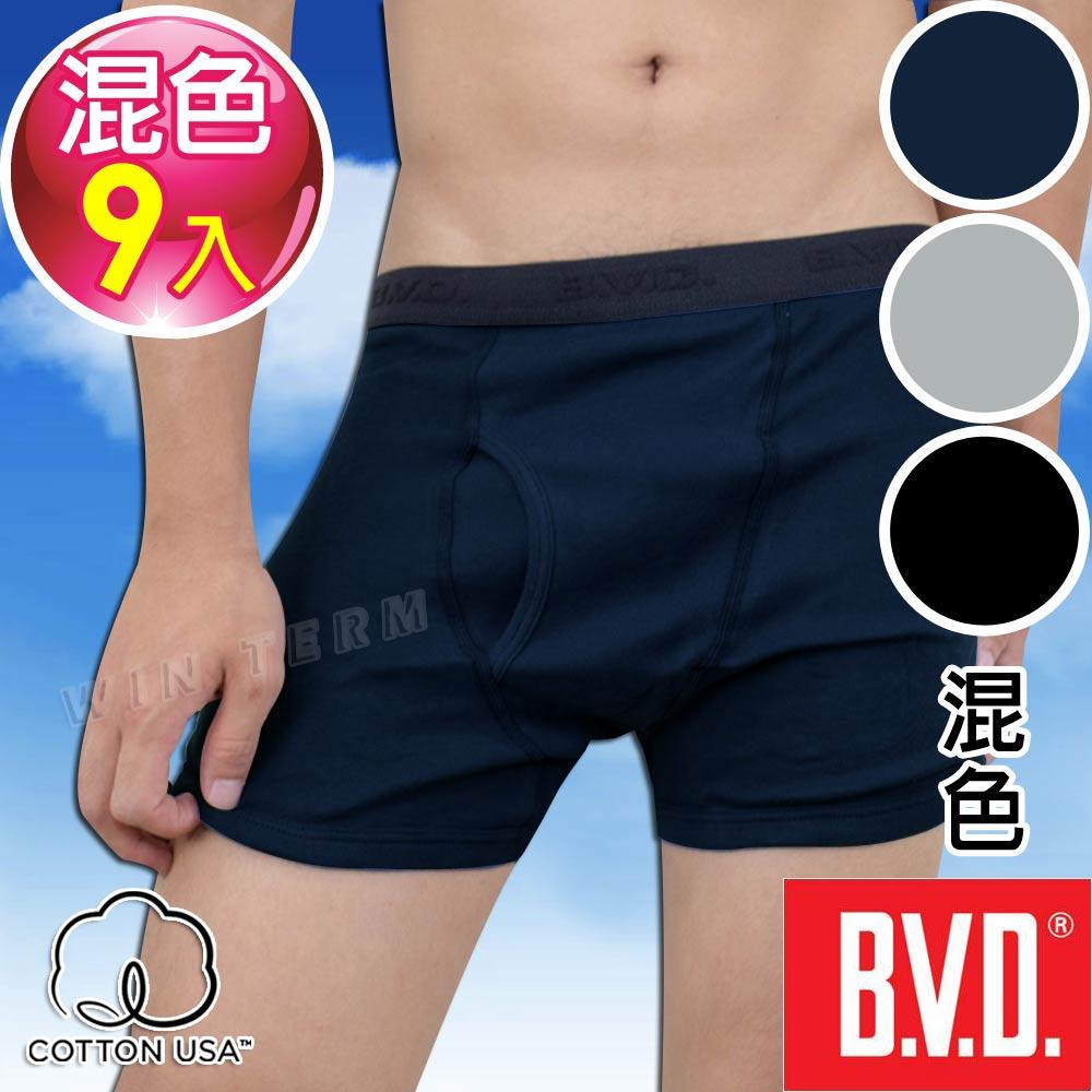 BVD 100%純棉彩色平口褲(9件組)-台灣製造