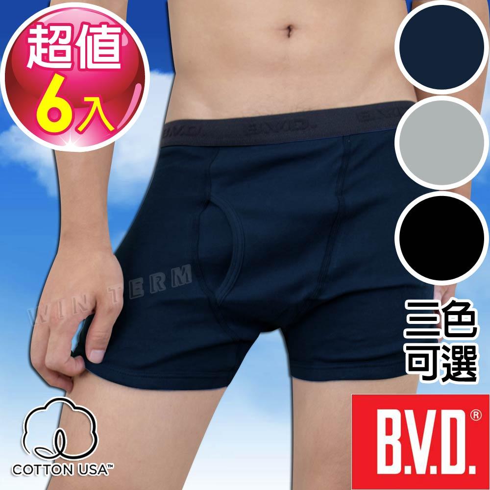BVD 100%純棉彩色平口褲(6件組)-台灣製造