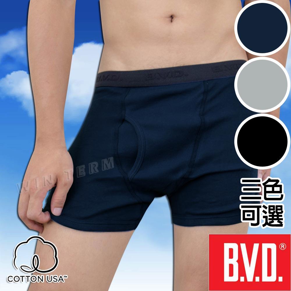 BVD 100%純棉彩色平口褲-台灣製造