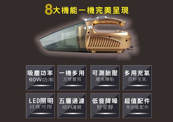 【歌林 Kolin】多功能汽車吸塵器+胎壓計 KTC-HC1500 / 吸塵 / 充氣(吸塵器)