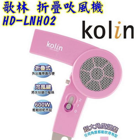 【歌林Kolin】 折疊吹風機(復古造型) HD-LNH02