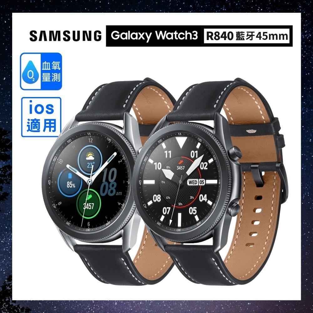 Samsung Galaxy Watch3 R840 45mm  (藍牙) 可測血氧的智慧手錶