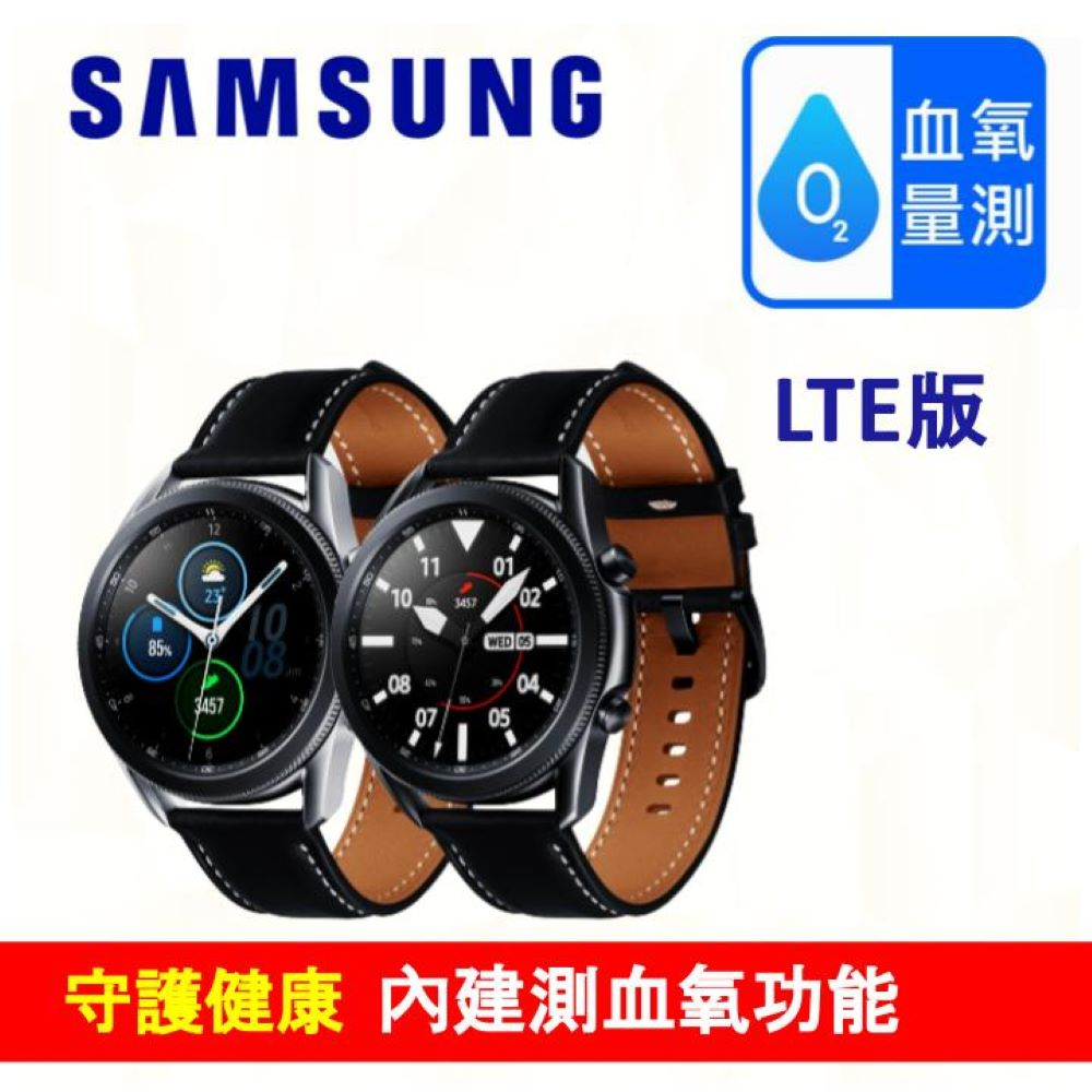 Samsung Galaxy Watch3 R845 45mm  (LTE版)  可測血氧的智慧型手錶  - 星幻黑