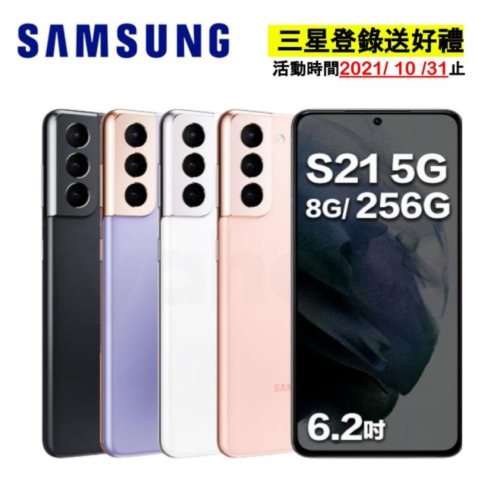 贈↗藍牙耳機Samsung Galaxy S21 5G (256G)旗艦智慧手機-拆封全新品