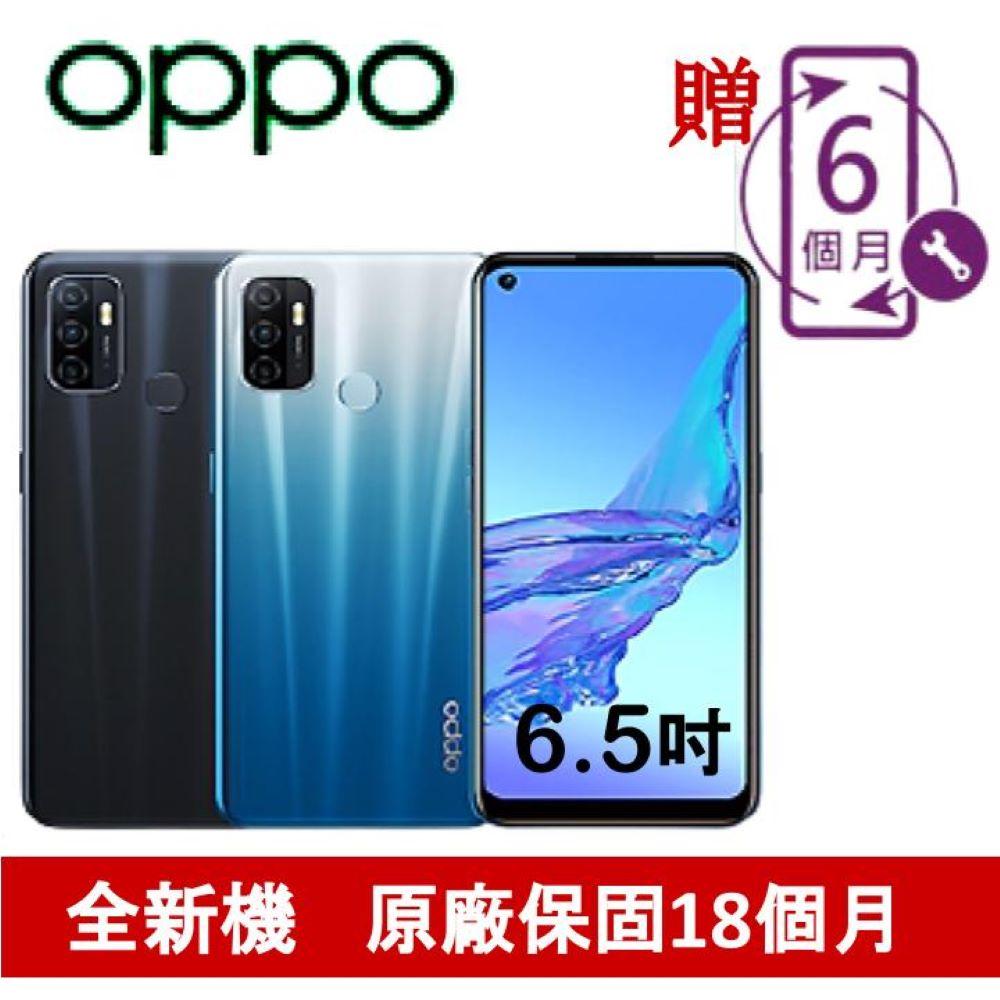 ↗?<贈延六個月保固>OPPO A53 (4G/64G) 6.5吋 輕薄省電大電量智慧型手機