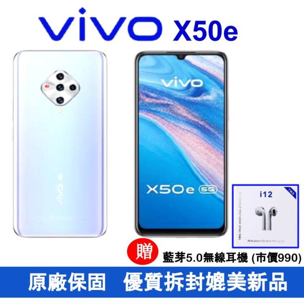 ↗贈真無線耳機(原價990)Vivo X50e (8/128G) 6.44吋 5G美拍機 (原廠認證優質福利品)