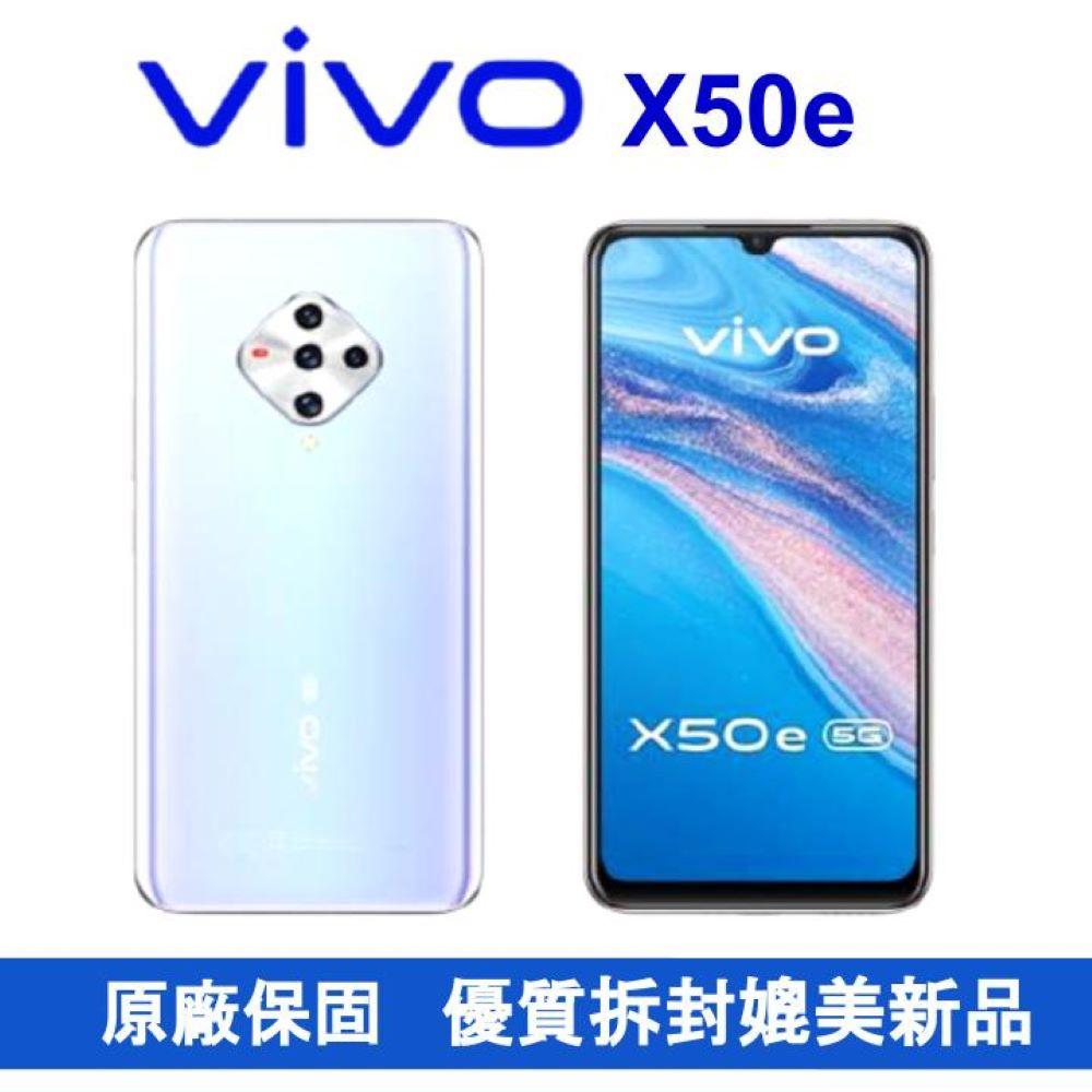 ↗贈無線藍芽Vivo X50e (8/128G) 6.44吋 5G美拍機 (原廠認證優質福利品)