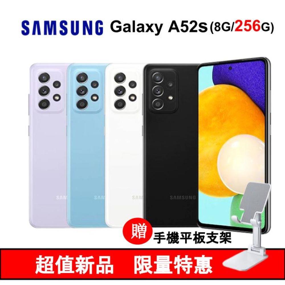 贈↗手機支架SAMSUNG Galaxy A52s 5G ( 8G/256G) 6400萬像素4+1鏡頭防水手機