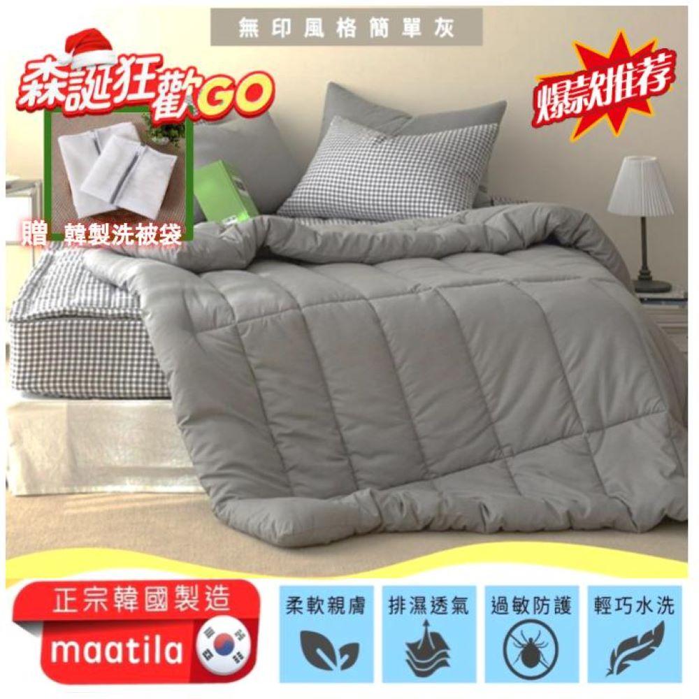 【maatila】無印風簡單灰 雙人韓國棉被 (韓國製造/可機洗/防塵蟎)