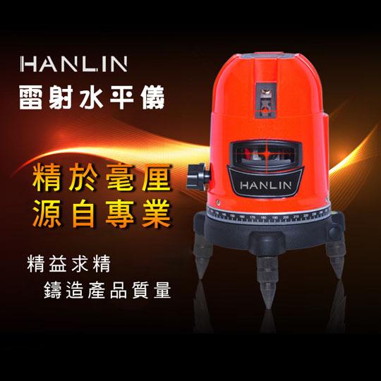 【HANLIN】 高亮度雷射墨線水平儀(水平線/垂直線/十字線)