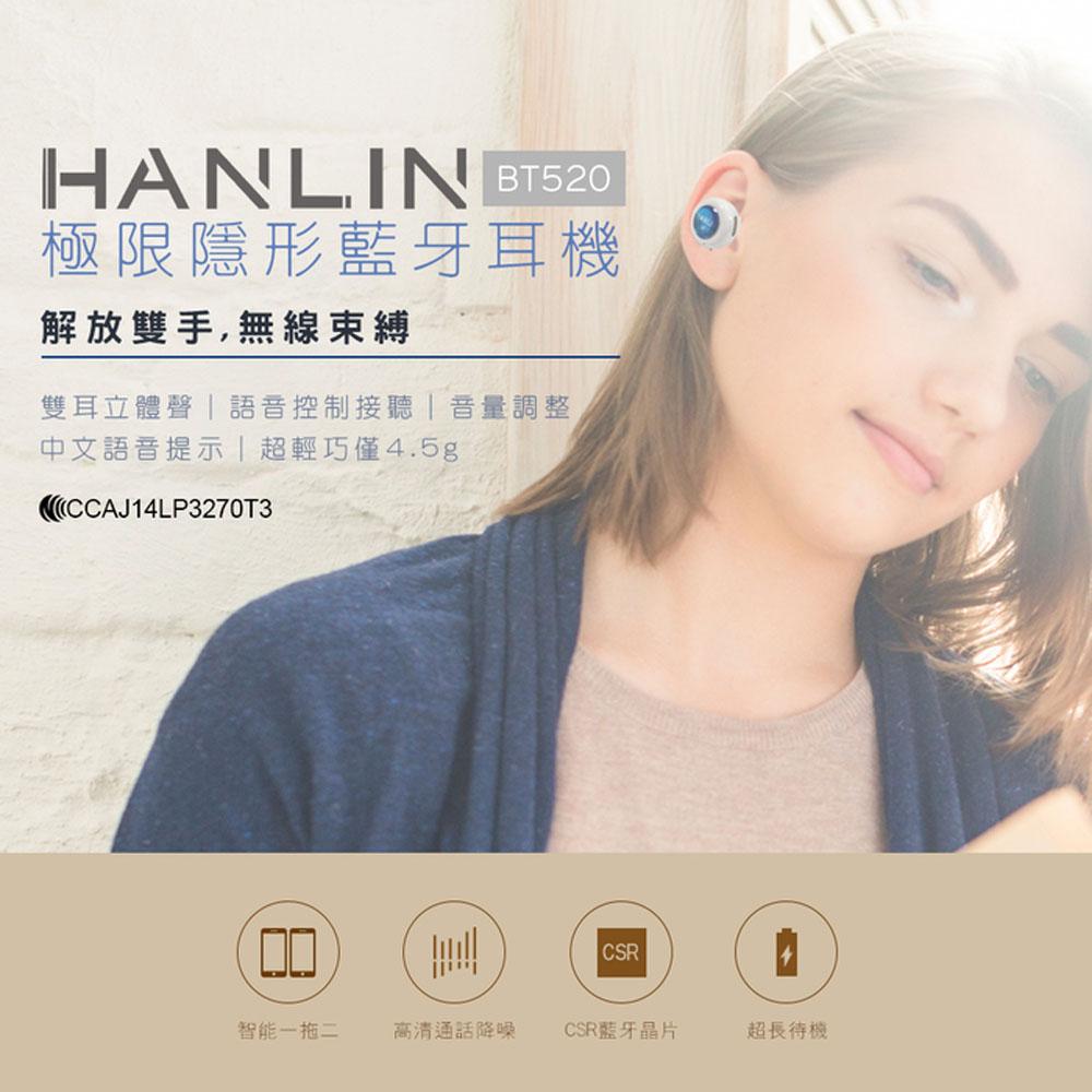 HANLIN-BT520極限隱形藍牙耳機