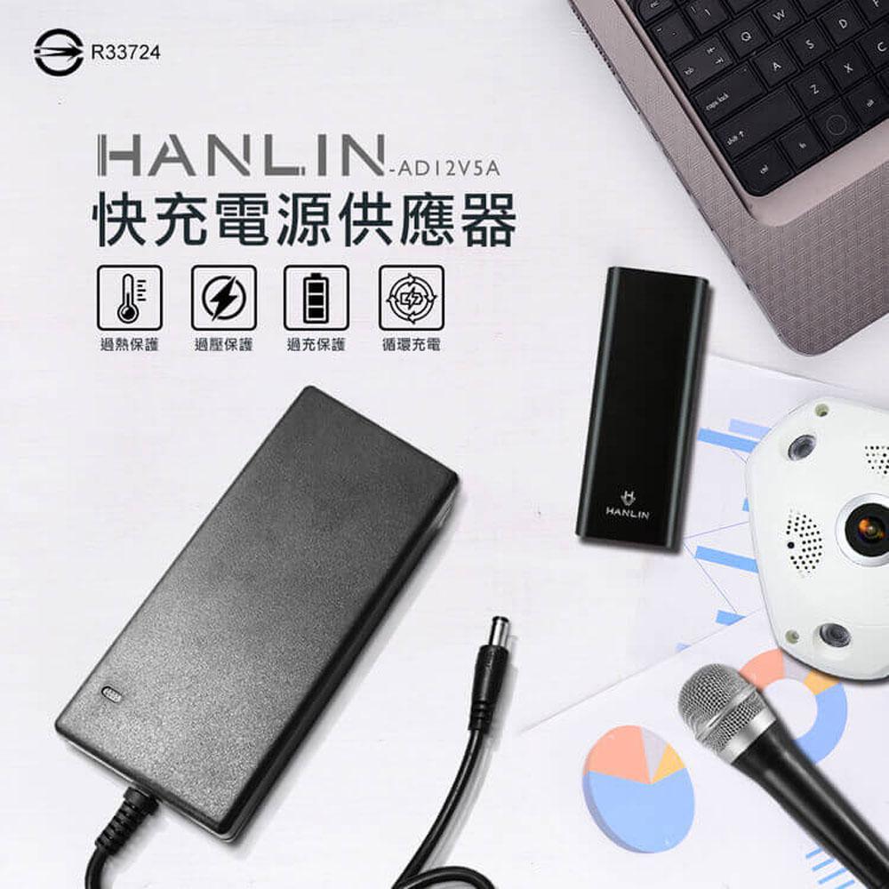 HANLIN- AD12V5A (60w)快充電源供應器 變壓器 監視器 液晶螢幕