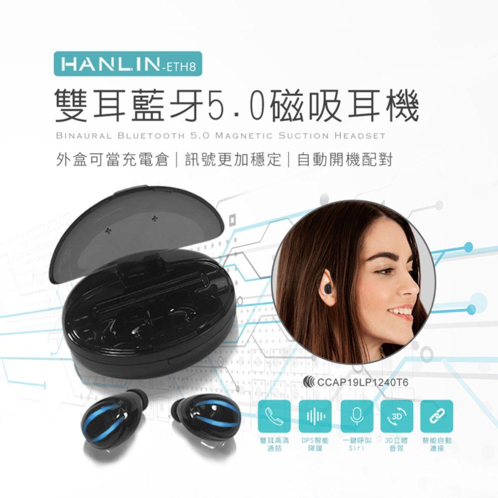 HANLIN-ETH8 雙耳充電倉藍牙5.0耳機