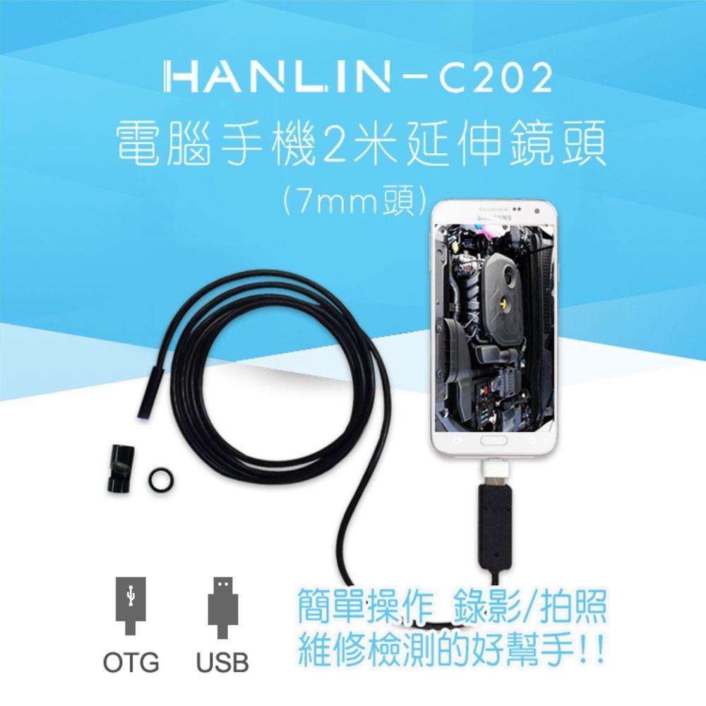 HANLIN-C202 防水兩用USB+OTG電腦手機2米延伸鏡頭 (7mm頭) C357