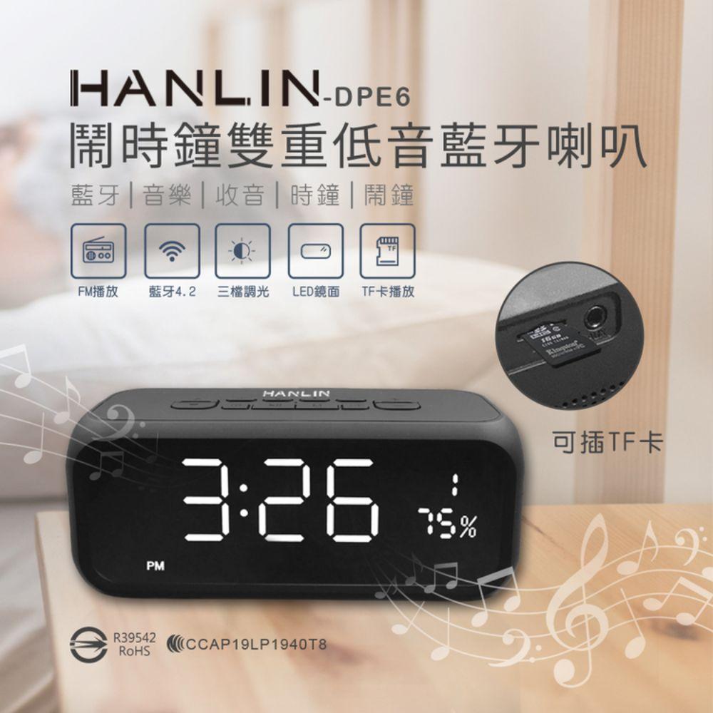 HANLIN -DPE6-高檔藍牙重低音喇叭鬧鐘