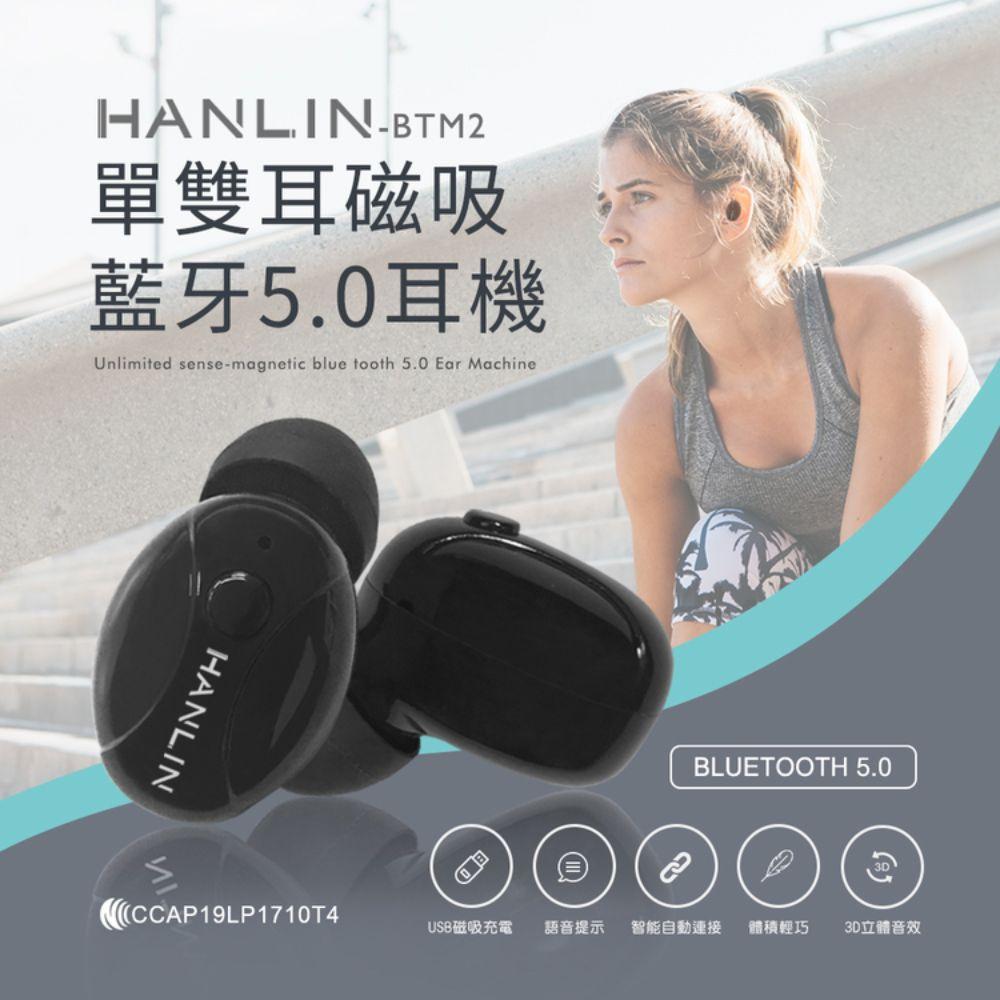 HANLIN-BTM2 單,雙耳磁吸藍牙5.0耳機 (充電倉另購)