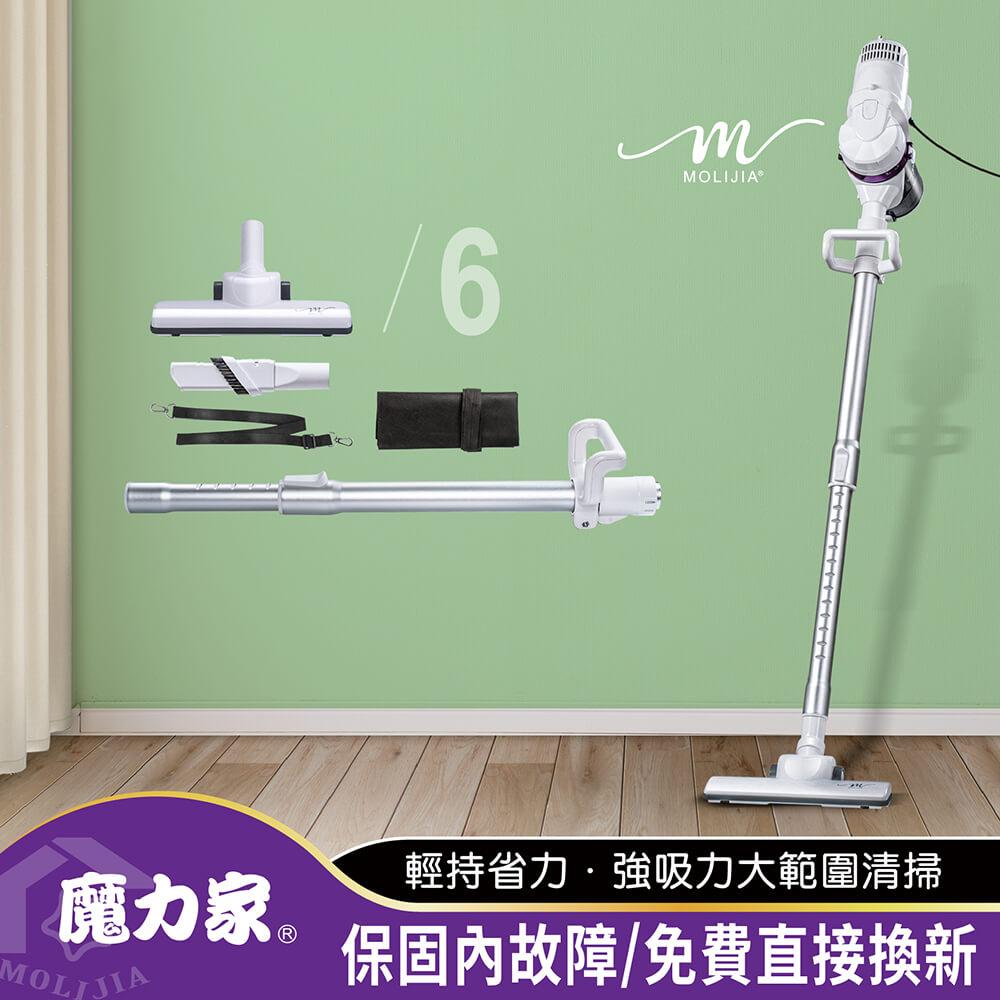 【MOLIJIA 魔力家】髒吸吸手持除蹣有線吸塵器-居家清潔6件組 (免集塵袋/吸螨/吸力不衰/免耗材)
