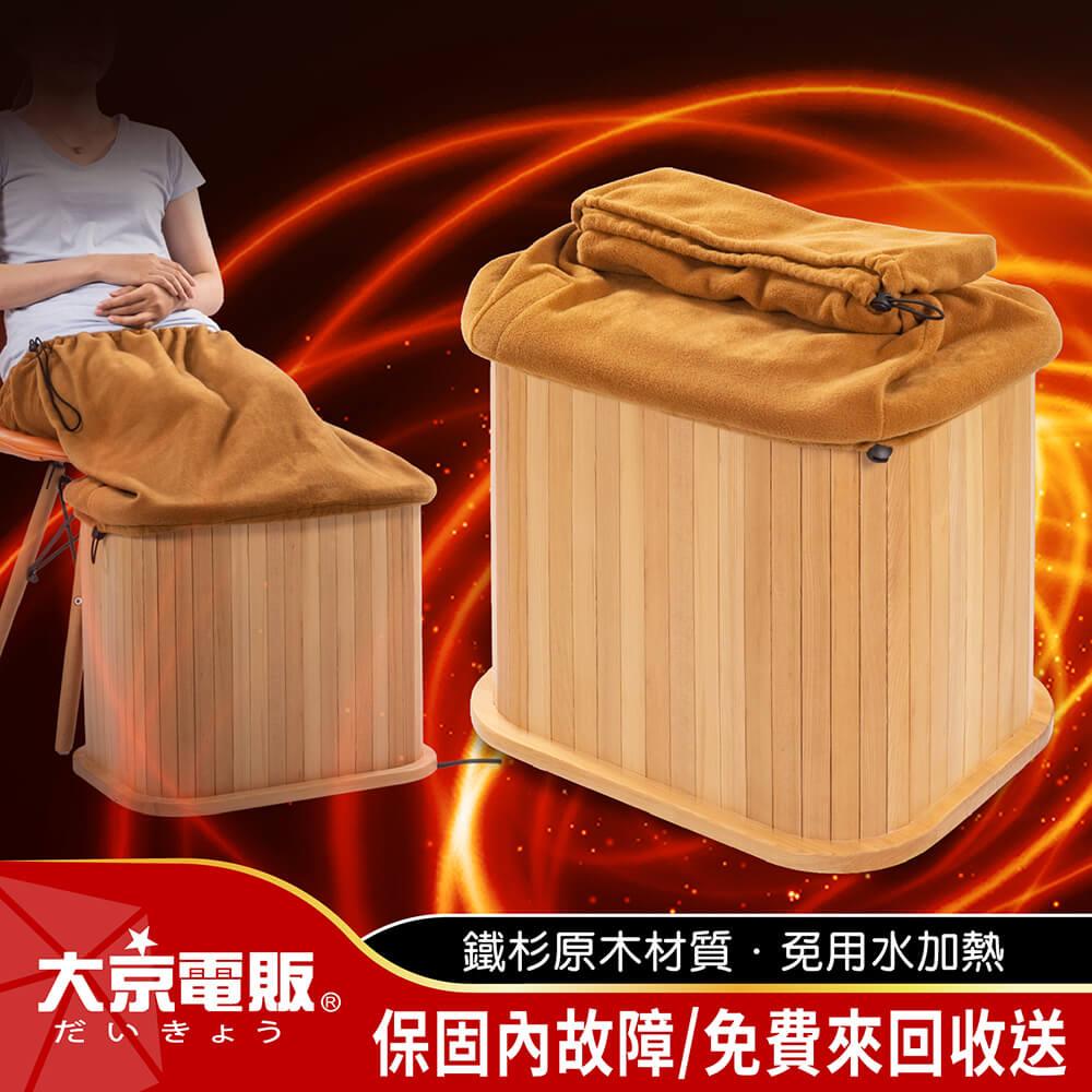 日本【大京電販】遠紅外線加熱原木桑拿桶-特仕版小型-單口版(流汗馬上好/整日虎虎生風)