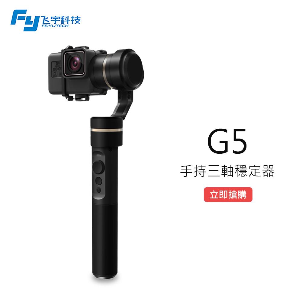 【FEIYU飛宇】G5三軸手持穩定器FY-G5(台灣公司貨)