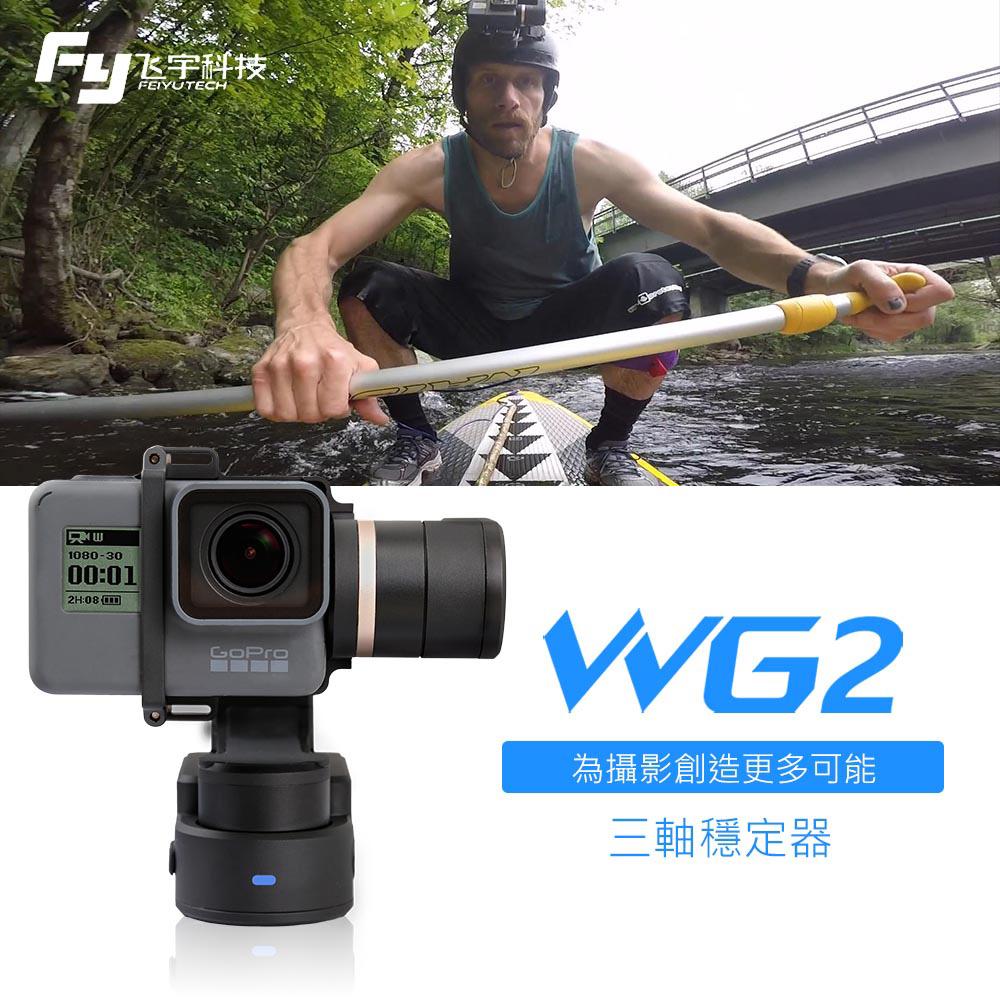 【FEIYU飛宇】飛宇WG2防潑水穿戴版穩定器FY-WG2(台灣公司貨)